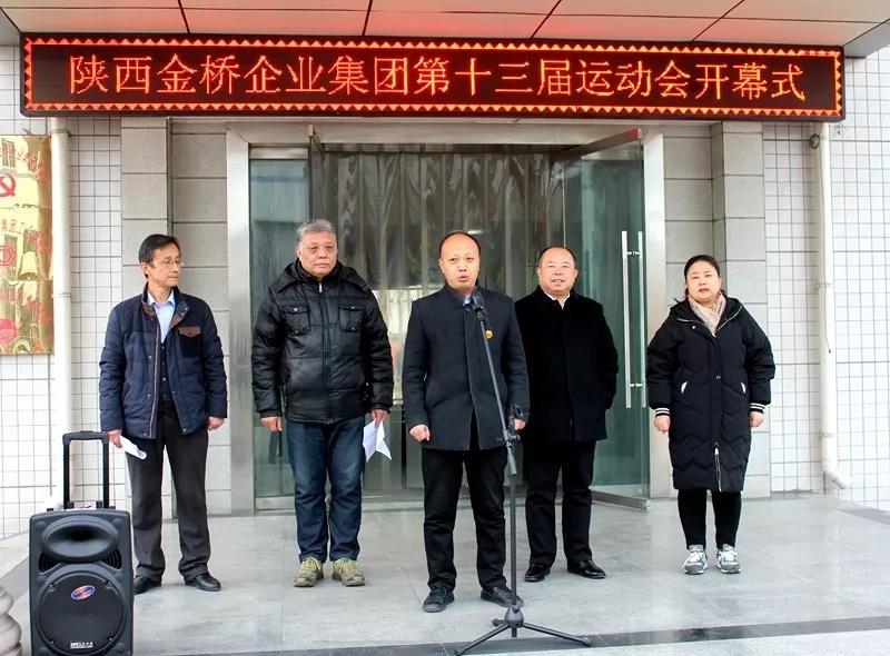 陕西金桥企业集团召开第十三届运动会