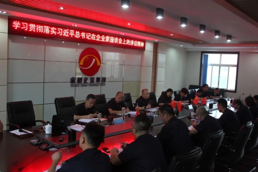 习近平总书记在企业家座谈会上的重要讲..