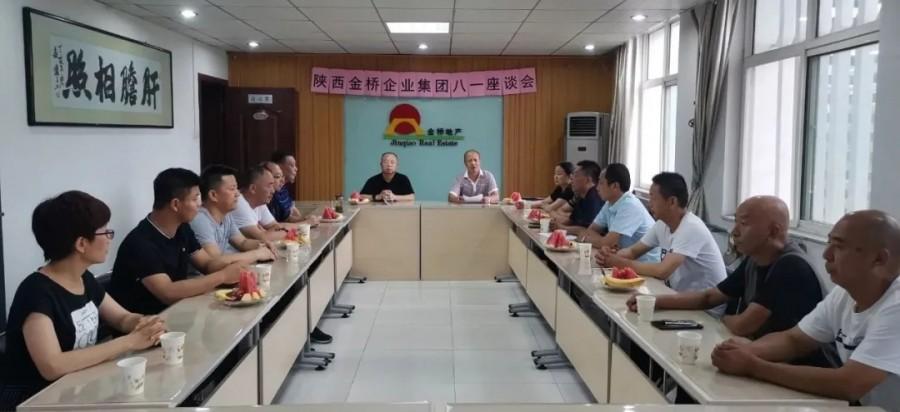 陕西金桥企业集团召开八一座谈会