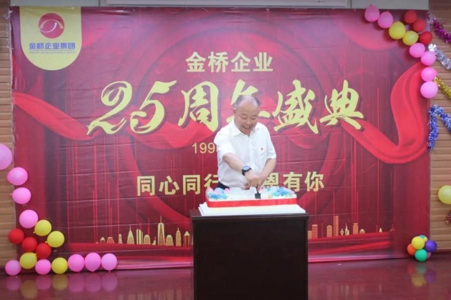 陕西金桥企业集团二十五年庆典文艺汇演..