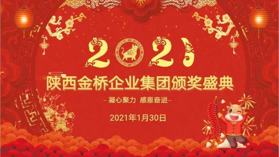 """陕西金桥企业集团""""凝心聚力、感恩奋进.."""
